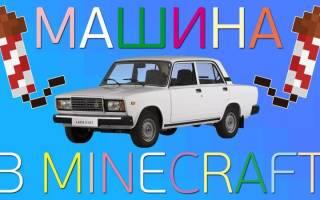 Как сделать алмазный машины в майнкрафте