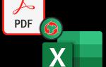 Как из pdf сделать excel