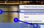 Как сделать громче звук в браузере