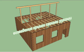 Как сделать восьмискатную крышу
