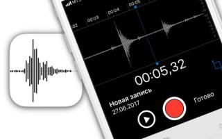 Как сделать аудиозапись на айфоне