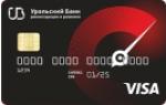 Моментальные кредитные карты в саракташе где сделать